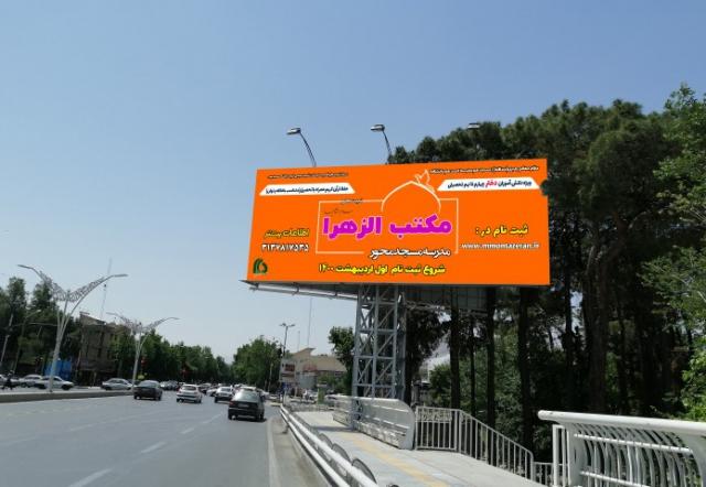 تبلیغات شهری مکتب
